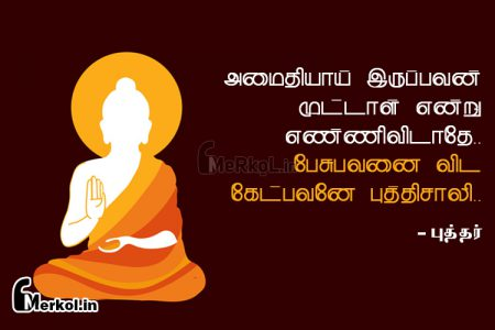 Motivational quotes in tamil | புத்தர்-அமைதியாய்
