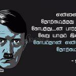 Motivational quotes in tamil   ஹிட்லர்-என்னை யார்