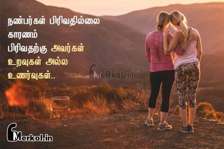 Friendship quotes in tamil | அற்புதமான நண்பர்கள் உணர்வு கவிதை – நண்பர்கள் பிரிவதில்லை