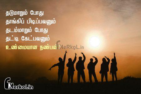 Friendship quotes in tamil | உண்மையான நண்பன் கவிதை | தடுமாறும் போது