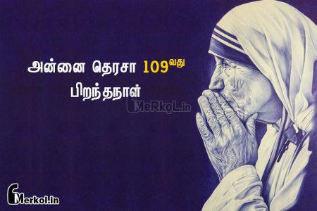 இனிய 109வது பிறந்தநாள் வாழ்த்துக்கள் அன்னை தெரசா