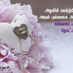 Love kavithai tamil | உண்மையான காதல் கவிதை – நீ தாமதிக்கும்
