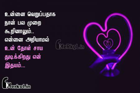 Love kavithai | இதயத்தை கொள்ளை கொள்ளும் காதல் கவிதை – உன்னை