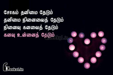 Love status tamil | இனிமையான காதல் கவிதை – சோகம் தனிமை