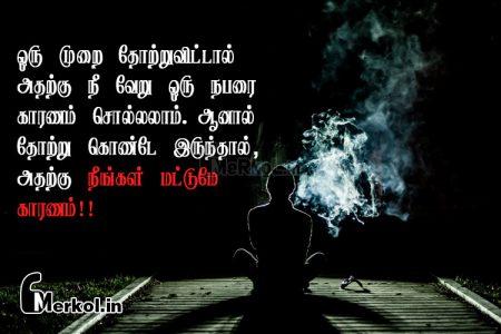 Tamil kavithai | அழகான தோல்வி கவிதை – ஒரு முறை