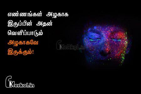 Tamil kavithaigal images | அழகான எண்ணங்கள் கவிதை – எண்ணங்கள் அழகாக