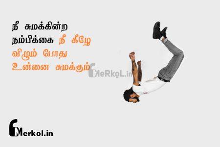 Tamil quotes | அழகான நம்பிக்கை கவிதை – நீ சுமக்கின்ற
