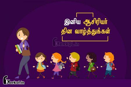 இனிய ஆசிரியர் தின நல் வாழ்த்துக்கள் 2019