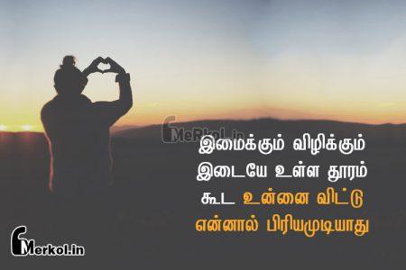 Love status tamil | மனதை கொள்ளை கொண்ட காதல் கவிதை – இமைக்கும் விழிக்கும்