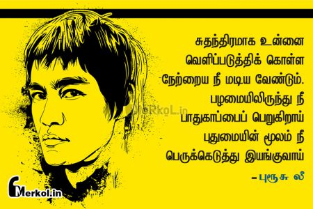 Motivational quotes in tamil | புரூஸ் லீ – சுதந்திரமாக உன்னை