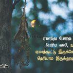 Tamil images | மனதின் வலி கவிதை – ஏமாந்து போறத