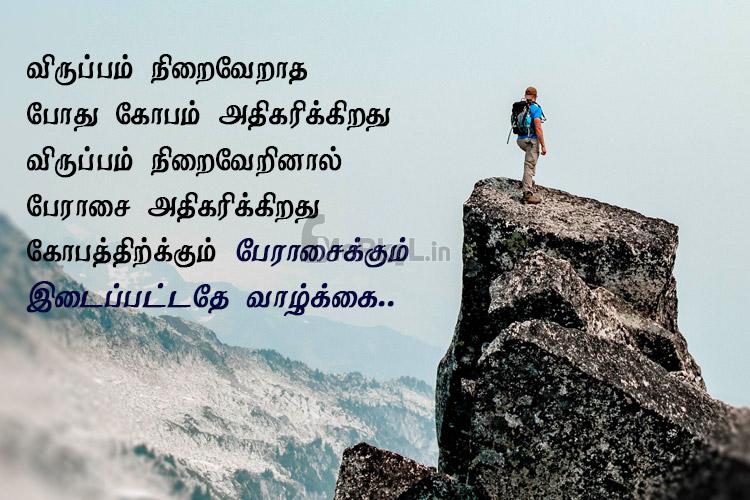 Tamil kavithai | அழகான வாழ்க்கை கவிதை – விருப்பம் நிறைவேறாத