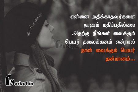 Tamil kavithai | தன்மானம் கவிதை – என்னை மதிக்காதவர்களை