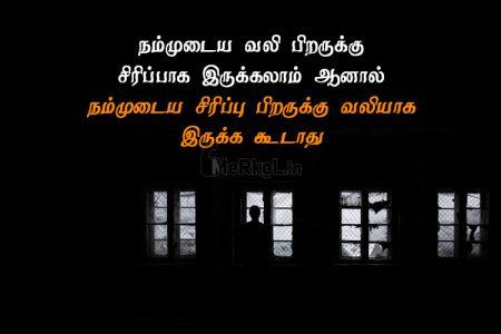 Tamil kavithaigal images | விழிப்புணர்வூட்டும் கவிதை – நம்முடைய வலி