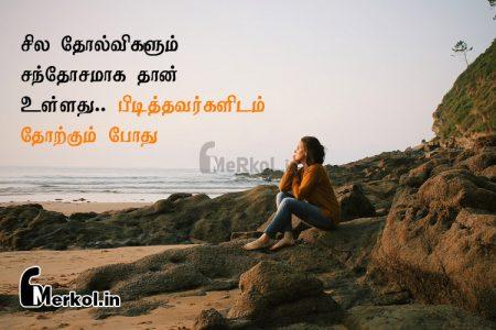Tamil quotes | அழகிய உணர்ச்சி கவிதை – சில தோல்விகளும்