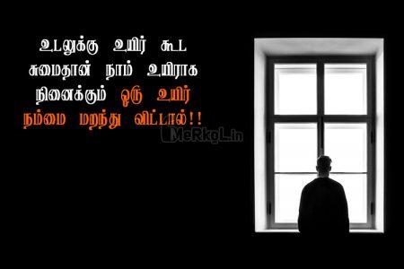 Tamil quotes | காதல் வலி கவிதை – உடலுக்கு உயிர்