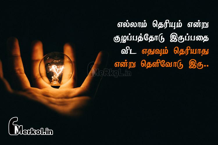 Tamil quotes | தெளிவான எண்ணங்கள் கவிதை – எல்லாம் தெரியும்