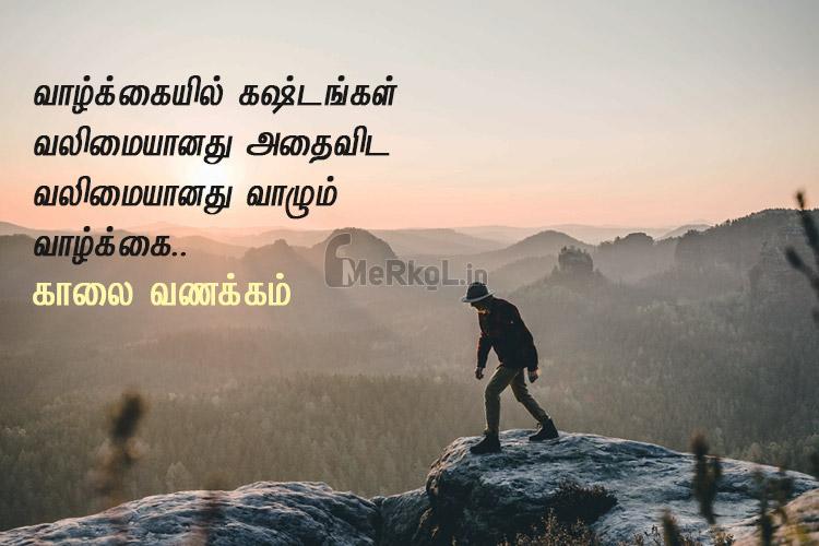 Whatsapp dp in tamil   அழகான காலை வணக்கம் – வாழ்க்கையில் கஷ்டங்கள்