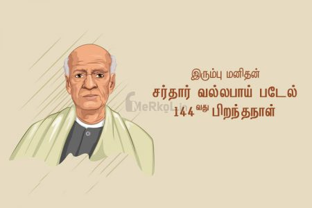 144வது பிறந்தநாள் வாழ்த்துக்கள் சர்தார் வல்லபாய் பட்டேல்
