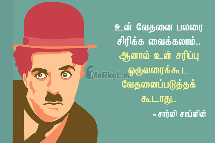 Motivational quotes in tamil-charlie chaplin-un vethanai