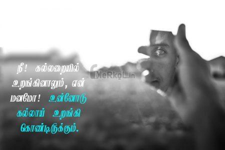 Tamil images | காதல் பிரிவு கவிதை – நீ கல்லறையில்