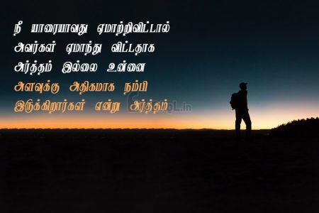 Tamil quotes | வாழ்க்கை சோக கவிதை – நீ யாரையாவது