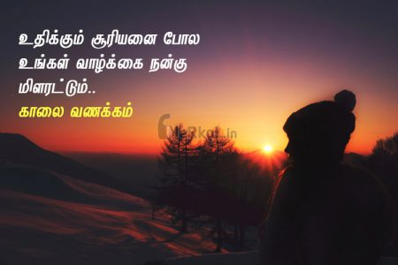 Whatsapp status tamil   இனிய விடியல் வணக்கம் – உதிக்கும் சூரியனை