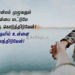 Love quotes in tamil | ஆழமான காதல் கவிதை – என் ஜென்மம்