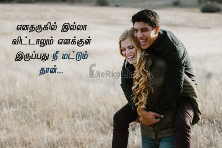 Love status tamil | மனதை கொள்ளை கொண்ட காதல் கவிதை – எனதருகில் இல்லா