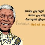Motivational quotes in tamil | நெல்சன் மண்டேலா – செய்து முடிக்கும்