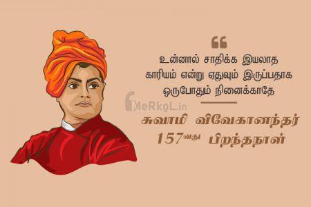 இனிய 157வது பிறந்தநாள் வாழ்த்துக்கள் சுவாமி விவேகானந்தர்