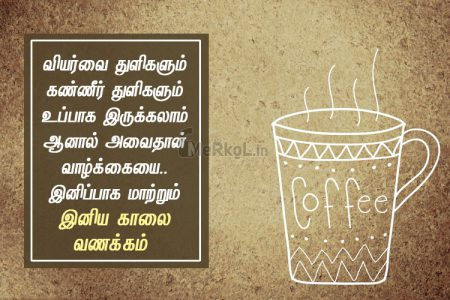 Whatsapp status tamil   மகிழ்ச்சியான காலை வணக்கம் – வியர்வை துளிகளும்