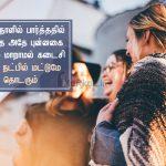 Friendship quotes in tamil   அழியாத நட்பு கவிதை – முதல் நாளில்