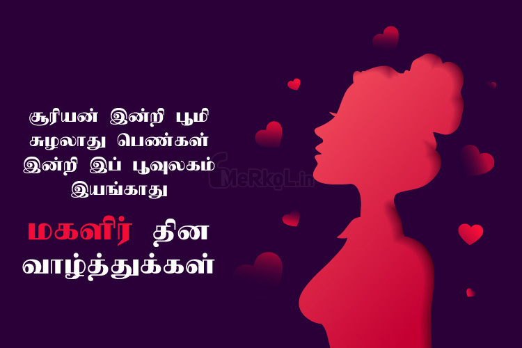 Happy Womens Day Wishes 2020