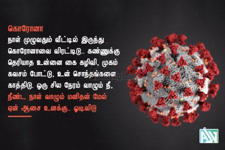 Kavithai images | கொரோனா விழிப்புணர்வு கவிதை – நாள்