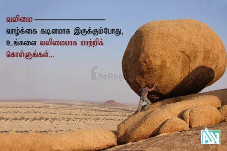 Kavithai images | மன வலிமை கவிதை – வாழ்க்கை