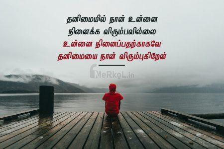 Love quotes in tamil | இதயம் வருடும் காதல் கவிதை – தனிமையில்