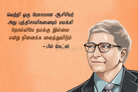 Motivational quotes in tamil | பில் கேட்ஸ் – வெற்றி