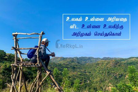 Tamil kavithaigal images | விழிப்புணர்வூட்டும் எண்ணங்கள் கவிதை – உலகம்