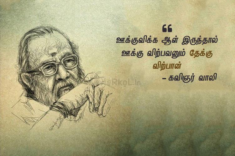 Tamil thathuvam | கவிஞர் வாலி – ஊக்குவிக்க
