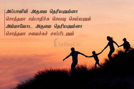 Whatsapp dp in tamil | அழகான அம்மா அப்பா கவிதை – அப்பாவின்