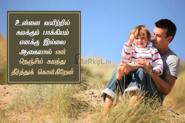 Whatsapp dp in tamil | அழகிய அப்பா பாசம் கவிதை – உன்னை