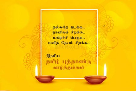 இனிய தமிழ் புத்தாண்டு நல்வாழ்த்துக்கள் 2020