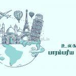 இனிய தமிழ் புத்தாண்டு வாழ்த்துக்கள் 2020