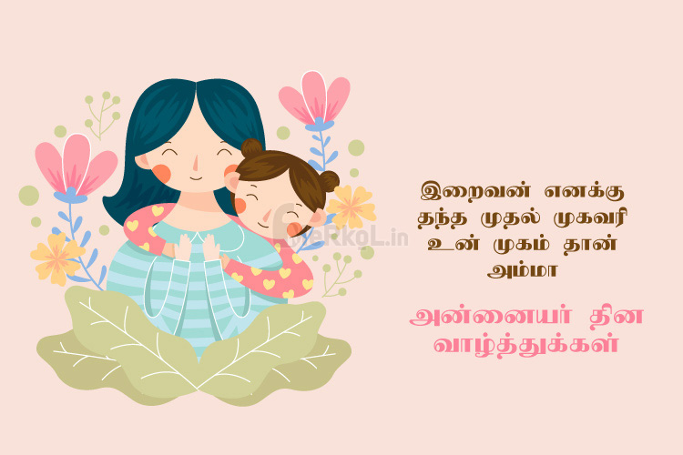 Happy Mothers Day Wishes 2020