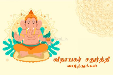 இனிய விநாயகர் சதுர்த்தி வாழ்த்துக்கள் 2020