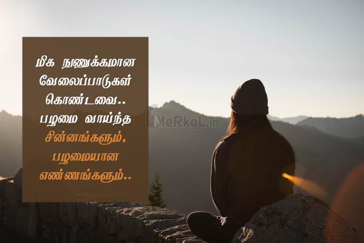 Tamil images   சிறந்த எண்ணங்கள் கவிதை – மிக நுணுக்கமான