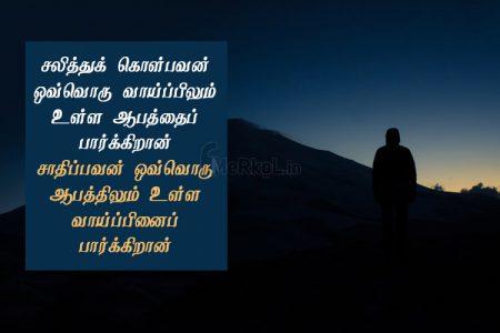 Tamil quotes | அழகான வாழ்க்கை கவிதை – சலித்து