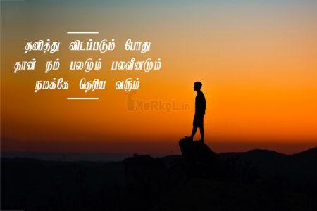Tamil quotes | தனிமை கவிதை – தனித்து விடப்படும்