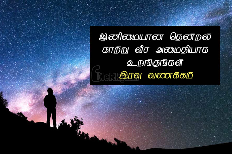 Whatsapp Status Tamil-Good Night Quotes